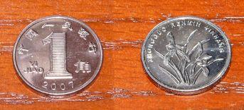 Chinese 1 Jiao Coin